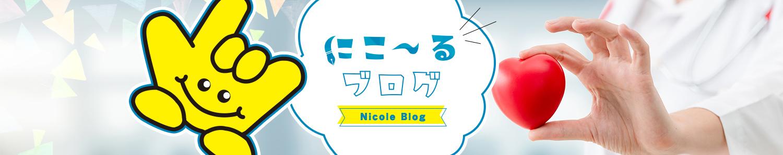 にこ~るブログ